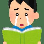 GWに読んどけ。わたしのオススメの小説六選(後日追加の六選も書きます)
