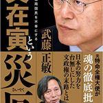 武藤元韓国大使の本を読んで、我々レベルでできること