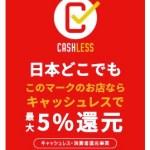 キャッシュレス決済で5%戻るから、2%消費税が上がっても3%戻るは間違い。それどころか!!