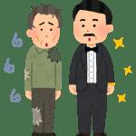 日本は格差社会?? なのか?