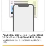 もれなく5000円もらえるから、マイナンバーカードもらってマイナポイント申請しようぜ