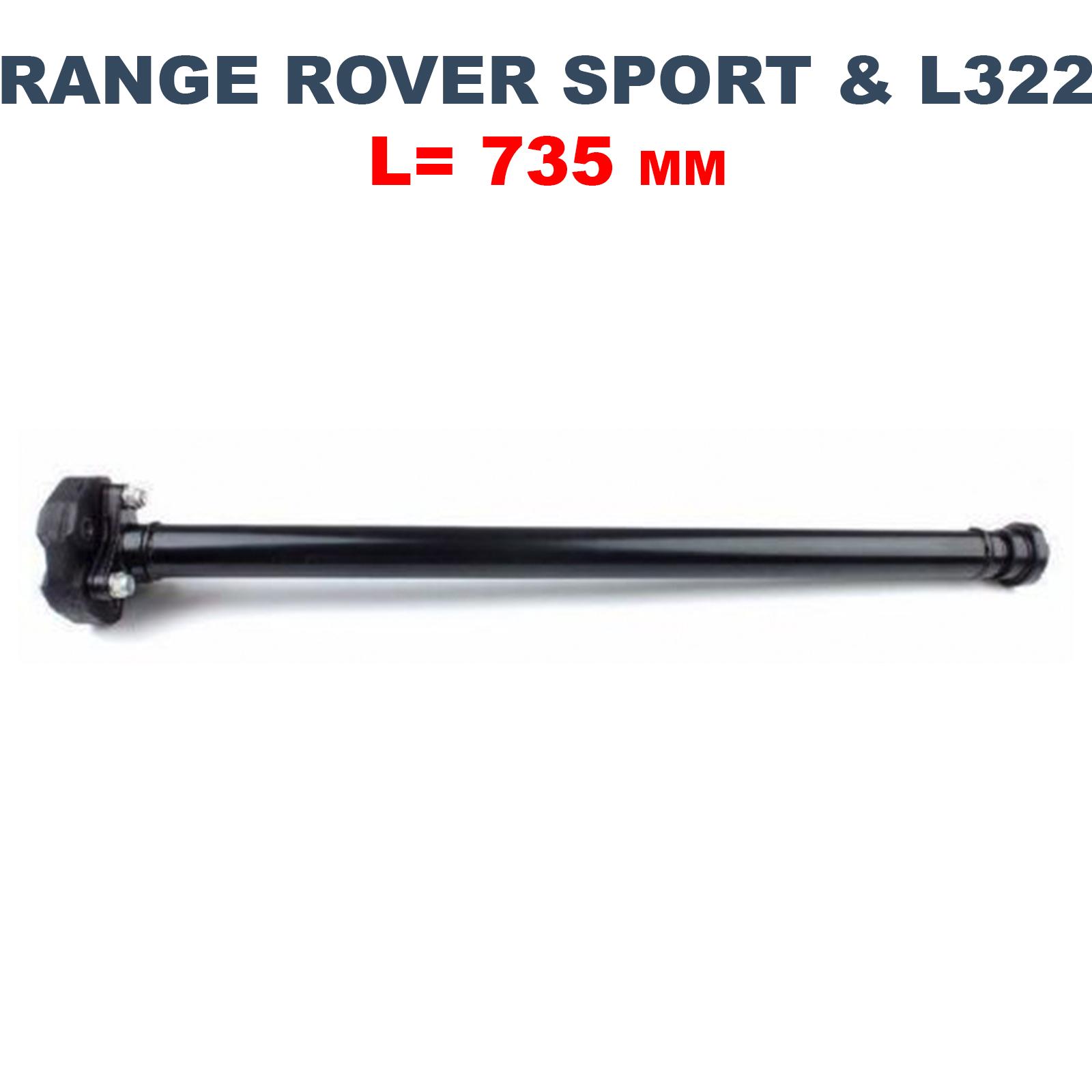 Albero Trasmissione Range Rover Sport L322