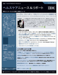Japanese Newsletter Translation