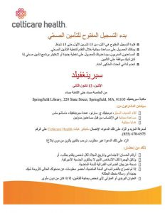 Arabic Health Flyer Translation