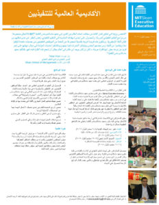 MIT Executive Education Booklet in Arabic