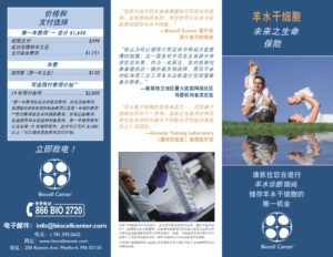 BioCell Center Patient Brochure