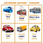 Транспорт - Карточки