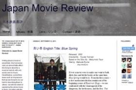 LAMB #1119 – Japan Movie Review