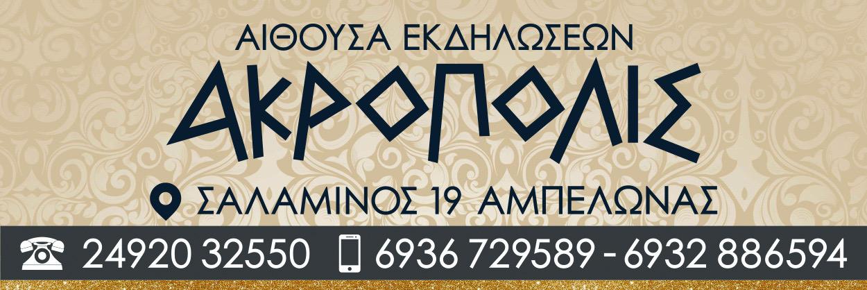 Akropolis 07/01-20