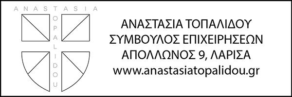 topalidou