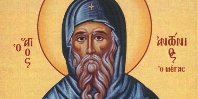 Βίος Αγίου Αντωνίου του Μεγάλου -Ο Άγιος Αντώνιος ο Μέγας εορτάζει στις 17 Ιανουαρίου