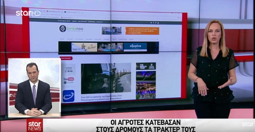 Το larisanew.gr και στο Star TV! Ειδήσεις 22.01.2018! Aπογευματινό δελτίο!!!
