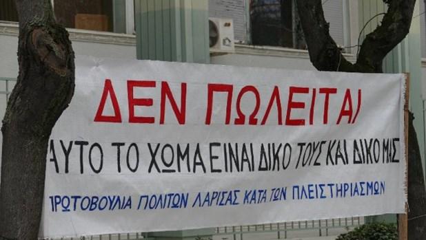 Διώκονται μέλη κατά των πλειστηριασμών στη Λάρισα