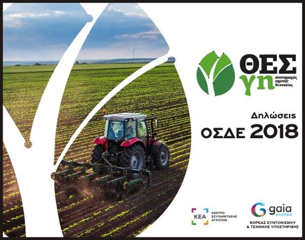 Δηλώσεις ΟΣΔΕ από το Συνεταιρισμό Αγροτών Θεσσαλίας ΘΕΣγη