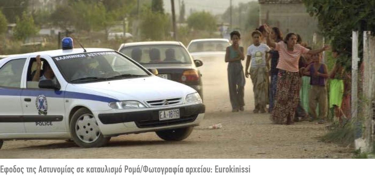 «Ντου» της Αστυνομίας σε καταυλισμό Ρομά, μετά από ληστεία