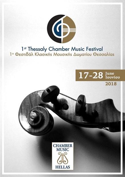 1ο Φεστιβάλ Κλασικής Μουσικής Δωματίου Θεσσαλίας