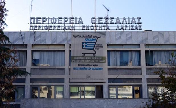 Σε 14 προσλήψεις μόνιμου προσωπικού για το 2020 και σε 21 προσλήψεις για το 2021 προχωρά η Περιφέρεια Θεσσαλίας