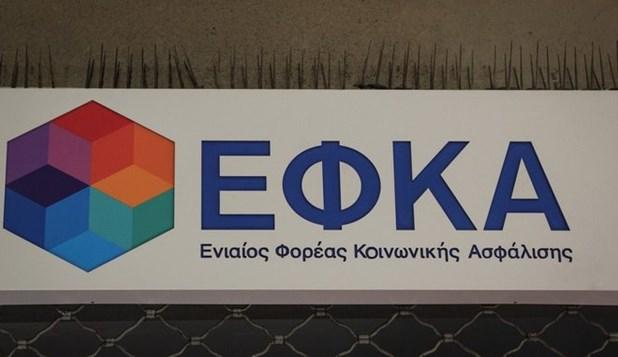 ΕΦΚΑ: Μόνο ηλεκτρονικά οι αιτήσεις συνταξιούχων για τα αναδρομικά
