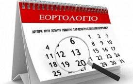 Απόστολος της Κυριακής 25 Οκτωβρίου 2020 – Άγιος Μαρκιανός