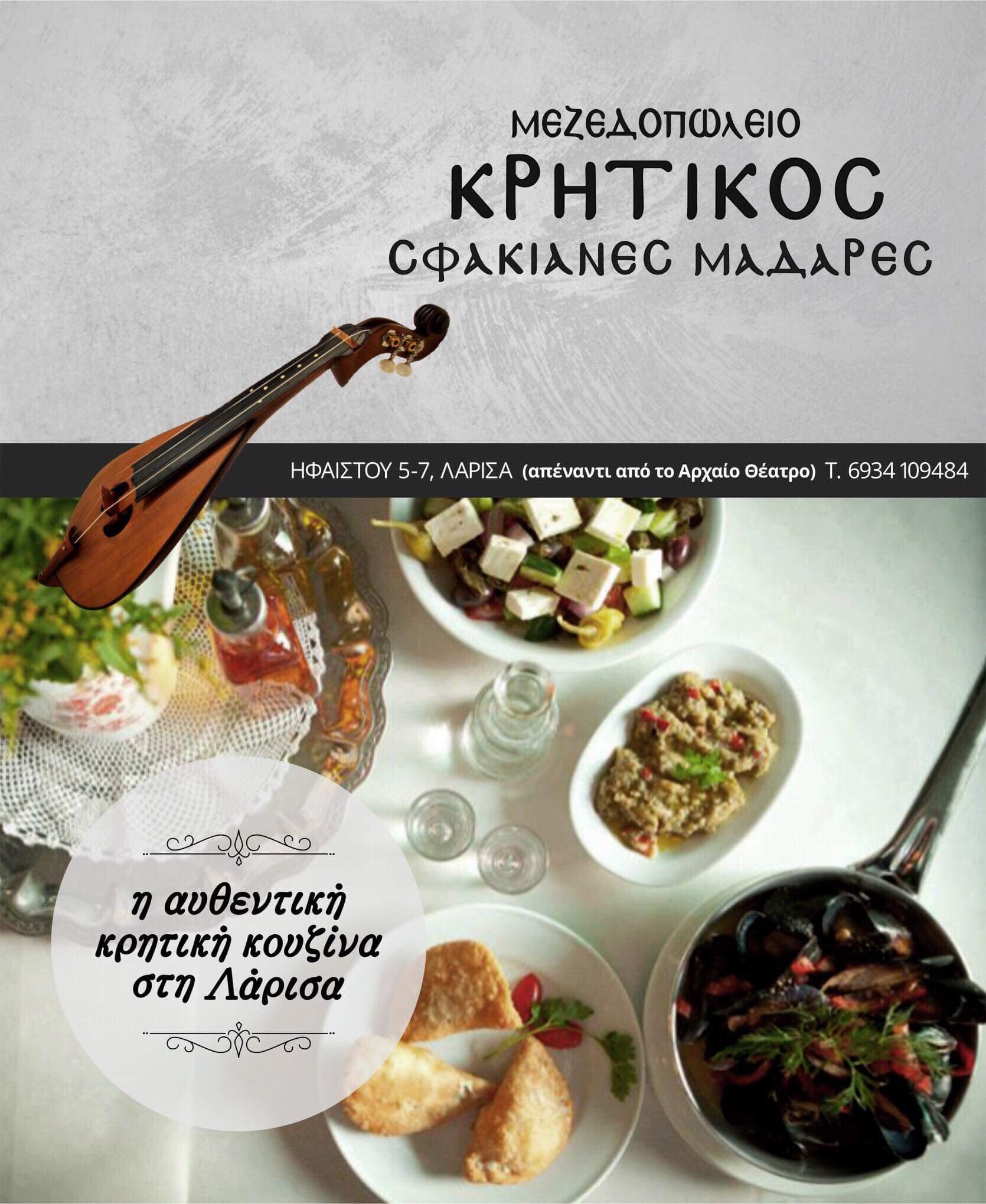 """Ταβέρνα-ρακάδικο """"Ο Κρητικός"""": Το μαγαζί με την αυθεντική κρητική κουζίνα στην πόλη της Λάρισας που εντυπωσιάζει!"""