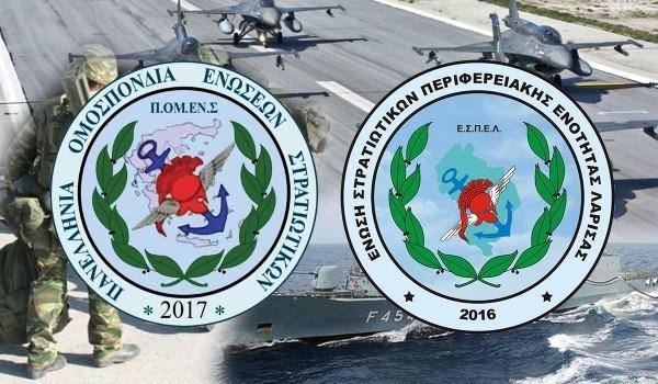 Οι Στρατιωτικοί της Λάρισας ενωμένοι όσο ποτέ, δίπλα στην ΕΣΠΕΛ και την ΠΟΜΕΝΣ