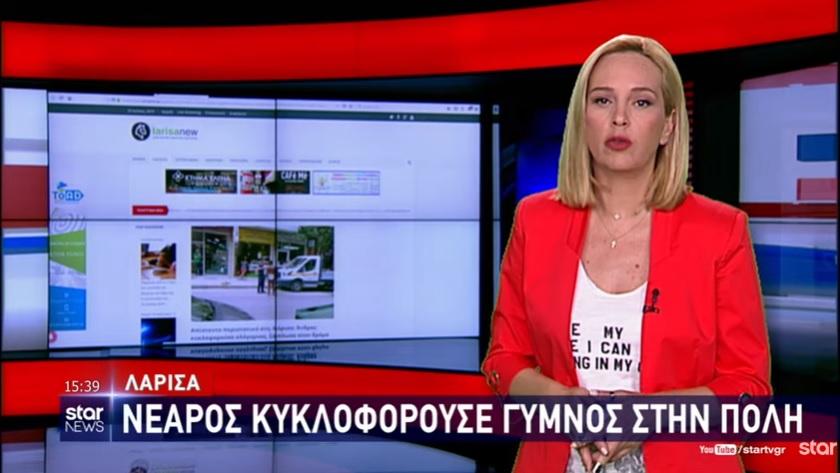 Το larisanew.gr και στο Star TV! Ειδήσεις 25.06.2019!