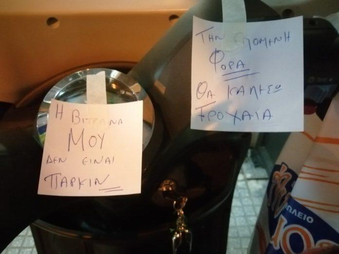 Λάρισα: Καταστηματάρχης άφησε απαράδεκτο σημείωμα σε αναπηρικό αμαξίδιο (ΦΩΤΟ)