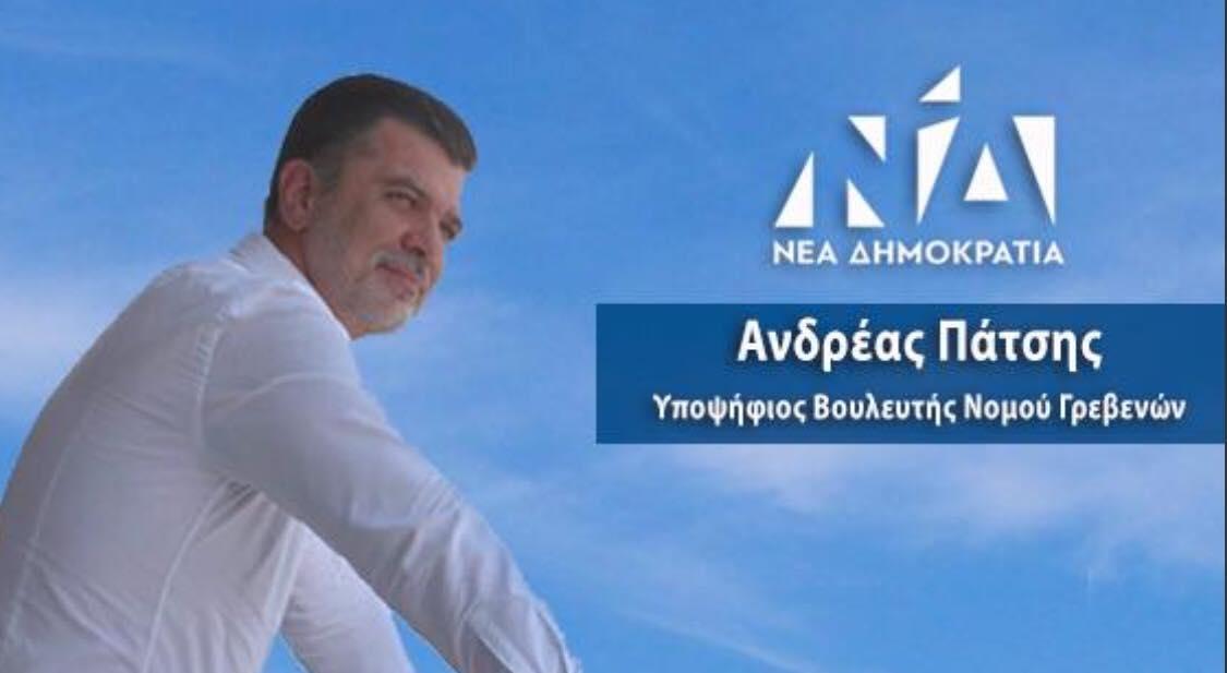 Φαινόμενο στο Νομό Γρεβενών ο Ανδρέας Πάτσης, υποψήφιος με την Ν. Δ. (Πλούσιο φωτορεπορτάζ)