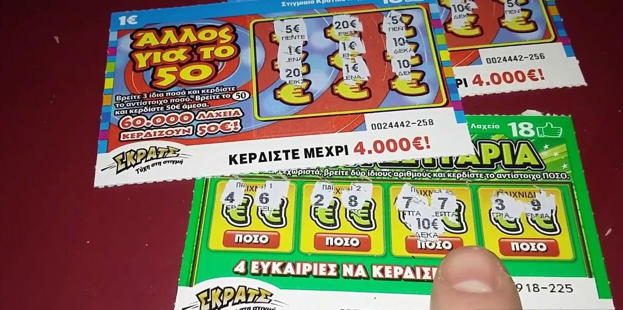 ΑΠΙΣΤΕΥΤΟ!!!… Τρικαλινός κέρδισε 500.000 € στο ΣΚΡΑΤΣ