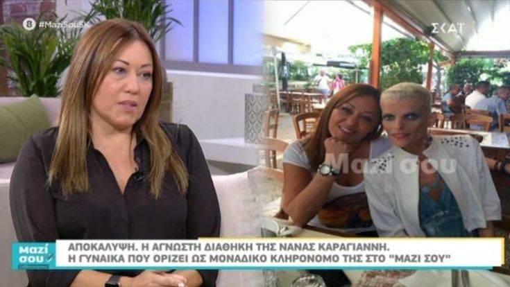 Νανά Καραγιάννη: Η άγνωστη διαθήκη της και η γυναίκα που ορίζει ως μοναδικό κληρονόμο της…