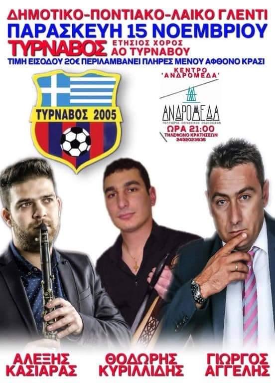 Δημοτικό - Λαϊκό - Ποντιακό γλέντι διοργανώνει ο ΑΟ Τυρνάβου στο κέντρο εκδηλώσεων ΑΝΔΡΟΜΕΔΑ