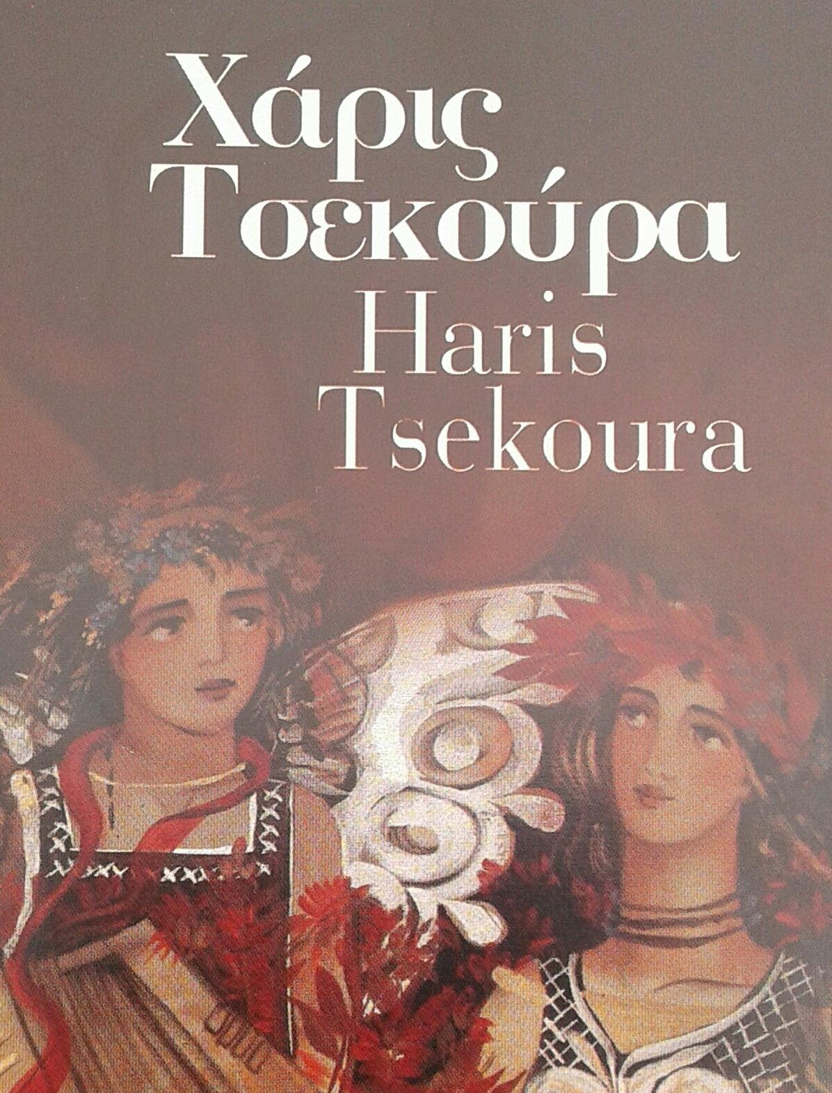 Έκθεση ζωγραφικής της διεθνούς φήμης Ζωγράφου Χάρις Τσεκούρα στην Λάρισα