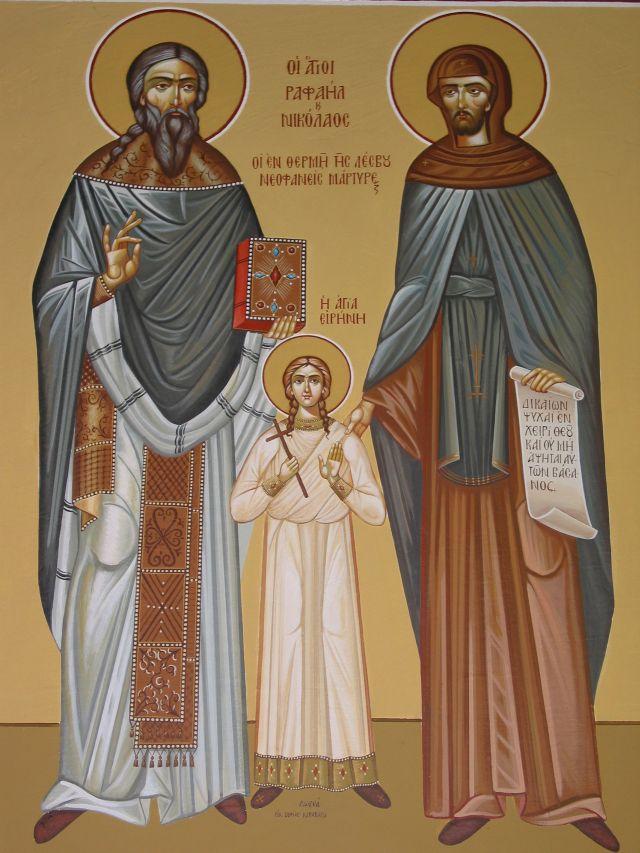 Άγιοι Ραφαήλ, Νικόλαος και Ειρήνη ΓΙΟΡΤΗ ΣΗΜΕΡΑ