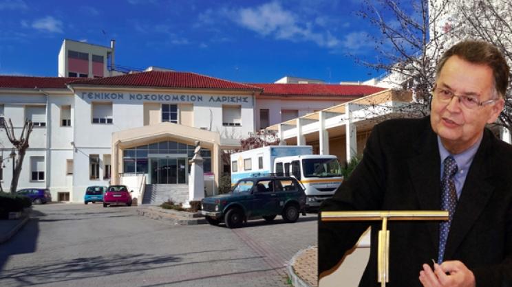 Στα πρόθυρα κατάρρευσης το Γενικό Νοσοκομείο Λάρισας!