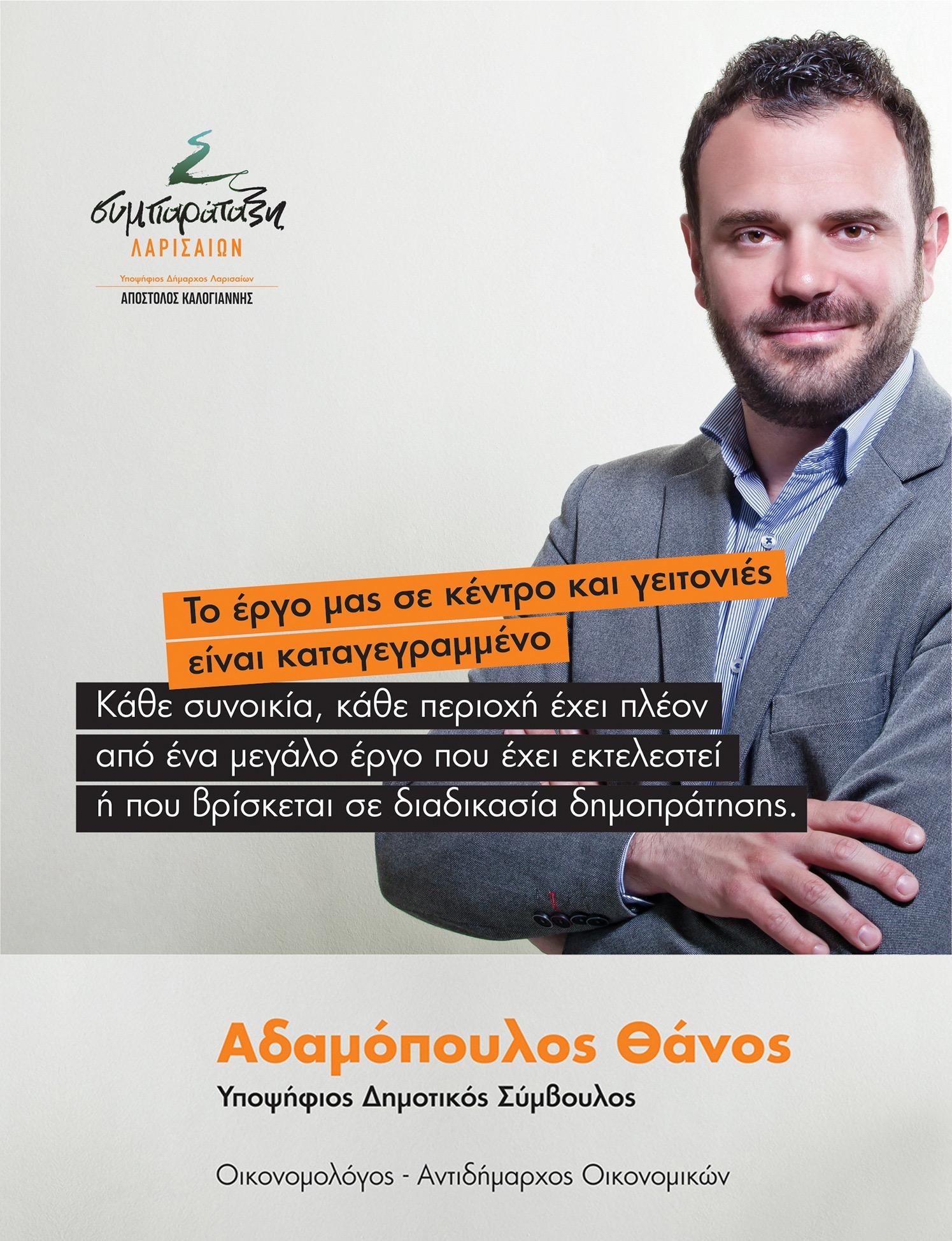 Θάνος Αδαμόπουλος: Ο ακούραστος εργάτης που έκανε αίσθηση με την δουλειά του στα δημοτικά δρώμενα της Λάρισας