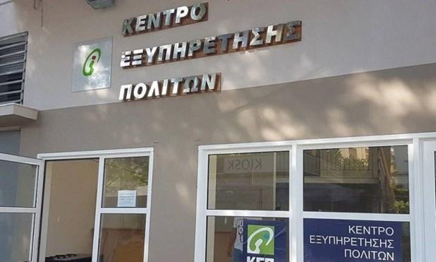 Στην πλατφόρμα myKEPlive εντάσσεται ο Δήμος Λαρισαίων