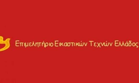 Κινητοποίηση του Επιμελητηρίου Εικαστικών Τεχνών Ελλάδος στη Λάρισα