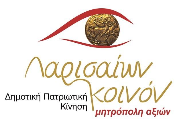 Το μήνυμα της παράταξης «Λαρισαίων Κοινόν» για τα 568 χρόνια από την Άλωση της Κωνσταντινούπολης