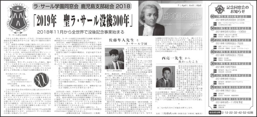 鹿児島支部総会スナップ-02