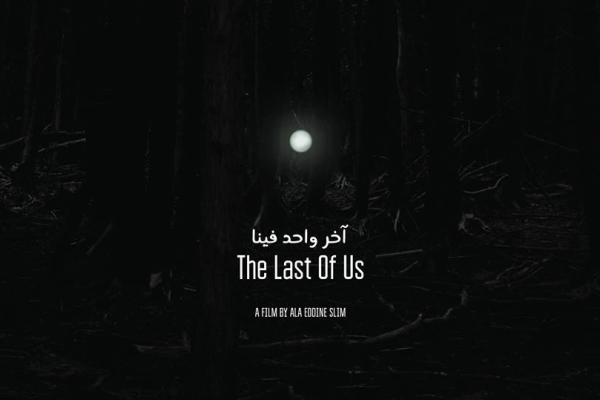 Akher wahed Fina film tunisien the last of us