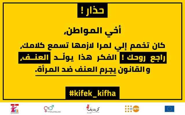Message 2-Kifek-Kifha- La Sultane- Magazine-min