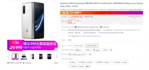 Samsung Galaxy W20 5G Foldable smartphone now on sale