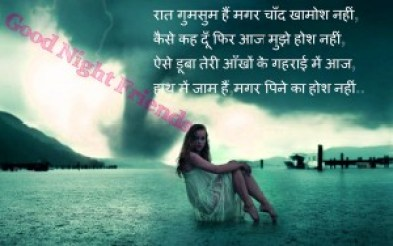 Hindi Good Night Images For Whatsaap/ Facebook