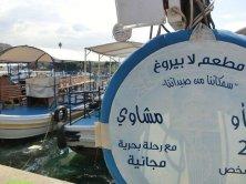 Byblos porto