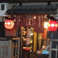 entrata locale a Gion
