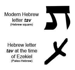 HebrewTav1