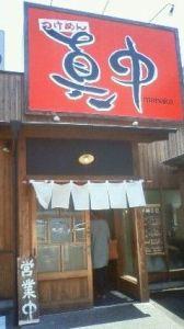 つけ麺「真中」
