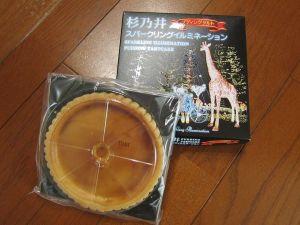 杉乃井お土産