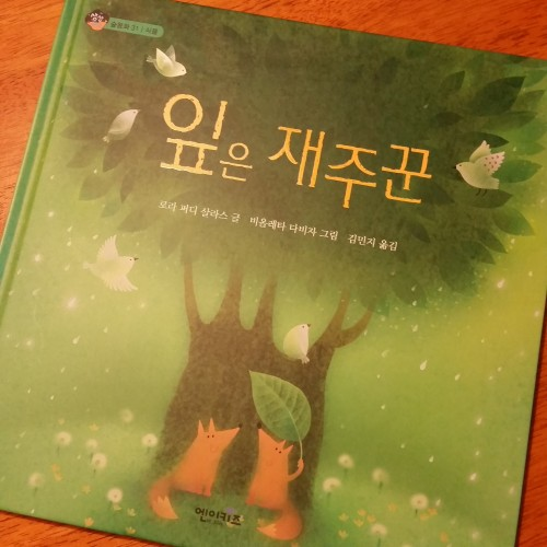 Korean edition of A Leaf Can Be...