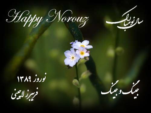norouz1389